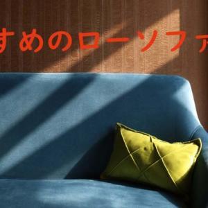 部屋が広く見えるおすすめのローソファ