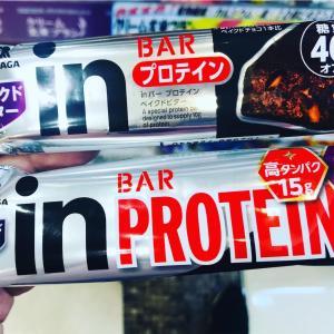 in BARプロテインの糖質40%オフが大きくなっていた!!