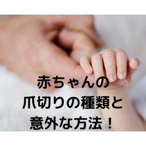赤ちゃんの爪切りの種類と意外な方法