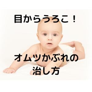 【かなりおすすめ】オムツかぶれの治し方!!