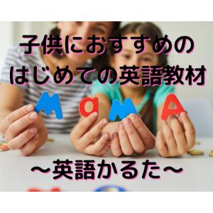 子供におすすめのはじめての英語教材 〜英語かるた〜