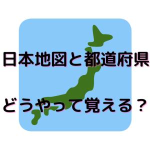日本地図と都道府県 おすすめの知育玩具や本