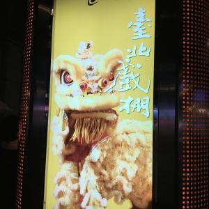 台北で京劇(Beijin Opera)