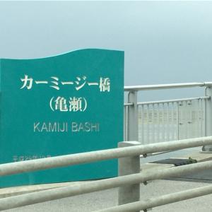 カーミージー(亀瀬橋)