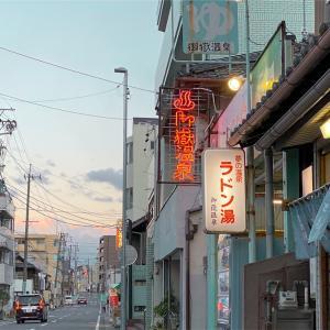 名古屋たそがれ街日記②「昭和レトロな銭湯が好き」
