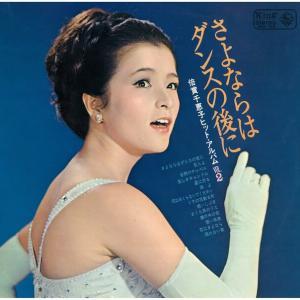 さよならはだんすの後にして/倍賞千恵子ヒット・アルバム  VOL.2