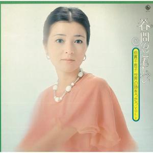 倍賞千恵子 世界の詩をうたう VOL.2/谷間のともしび