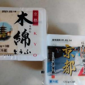 豆腐と人生
