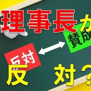 役員が総会で反対【前編】~理事長と委任状