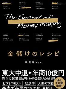 【本の世界】金儲けのレシピ