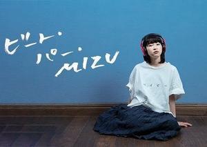 【映画の世界】ビート・パー・MIZU(2021年公開)