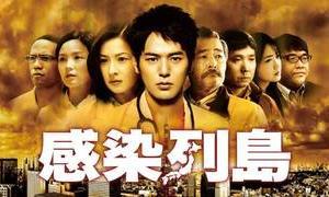 【映画の世界】感染列島(2009年1月公開)