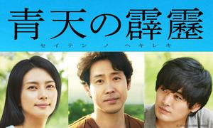 【映画の世界】青天の霹靂(2014年5月公開)