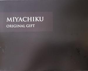 【貯蓄生活】(楽天ふるさと納税)返礼品が届いたよ〓