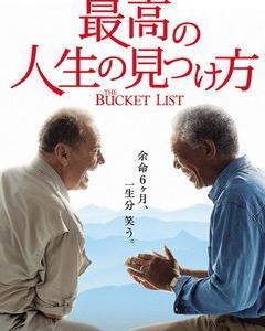【ぶらり旅】BUCKET LISTつくろうかな?