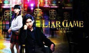 【映画の世界】LIAR GAME REBORN(ライアーゲーム リボーン:2012年公開)