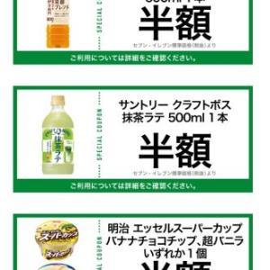 セブンイレブンアプリの半額クーポン、第3弾~!
