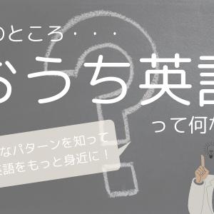 【おうち英語】【バイリンガル育児】おうち英語の定義って結局何なの?