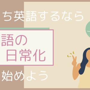 【英語で子育て】意外と簡単!?子どもにとって英語を「日常化」する方法
