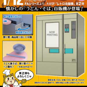【新作】1/12 レトロ自販機(うどん・そば) プラモデル(ハセガワ)