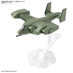 【新作】HG 1/72 V-33 ストークキャリー プラモデル 『境界戦機』(BANDAI SPIRITS)