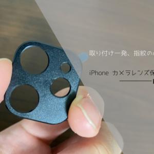 【カメラレンズ保護カバー】iPhoneの色がとにかく気に入らないんだけど、保護カバーで変わるもんなのか?【NIMASO】