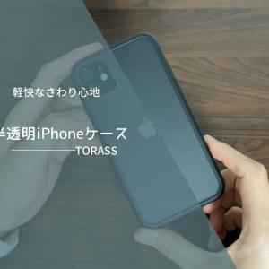 【TORASS iPhoneケース】さわり心地抜群でNIMASOのガラスフィルムも干渉なし!レンズカバーもピッタリで相性抜群だった。
