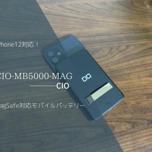 【CIO MagSafe モバイルバッテリー】iPhone12をMagSafe充電するモバイルバッテリーをレビュー!iPhone11でも使えるの?【CIO-MB5000-MAG】