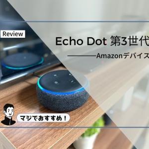 レビュー|Echo Dotが素晴らしく便利だった!コスパが良い第3世代がおすすめ!