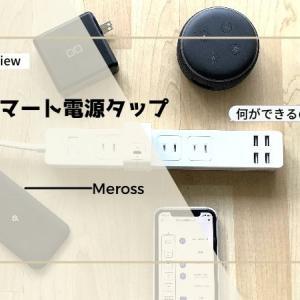 レビュー|手軽に電源管理ができる「Meross スマート電源タップ」が便利!使い方や注意点も