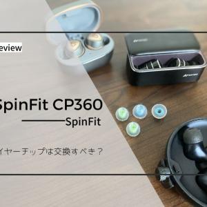完全ワイヤレスイヤホン用のイヤーチップは本当にいいものなのか検証。SpinFit CP360 を試してみた!