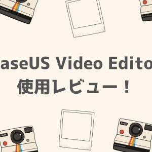 EaseUS Video Editorの使用レビュー!無料版でも全然使えるぞ!【PR】