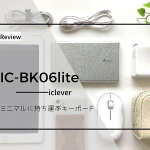 ミニマルなキーボードをレビュー!icleverの折りたためるキーボード「IC-BK06lite」でPCいらずな外出が捗る!