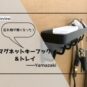 貼り付けるだけで忘れ物が減った!山崎実業の「マグネットキーフック&トレイ」が便利すぎる。