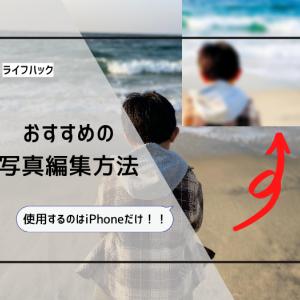 「TikTok」で話題!iPhoneのデフォルト機能で画像加工・編集を行う方法!