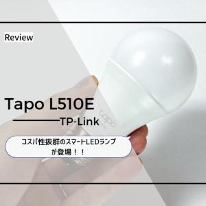 アレクサと連携できるスマートLEDランプがお手頃価格で登場!TP-Linkの「Tapo L510E」が凄い!!