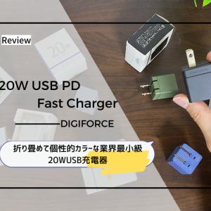珍しいカラーバリエーションは20W充電器のベストアンサー。DIGIFORCEの「20W USB PD Fast Charger」は、折りたたみプラグながら業界最小級の小型充電器。