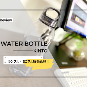 めちゃくちゃシンプルなウォーターボトルは、やっぱり「KINTO」で決まり!【KINTO WATER BOTTLE】