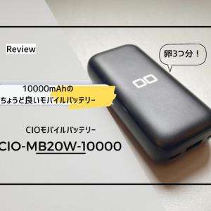 「CIO-MB20W-10000」はお手頃価格でiPhone12に最適なモバイルバッテリー。コロンとした形状で卵3個分の軽量バッテリーをレビュー!