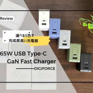充電器にもデザインをこだわるならDIGIFORCEの「65W USB Type-C GaN Fast Charger」を選ぶべき!【レビュー】