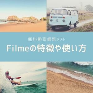 無料で使える動画編集ソフト「Filme」でできること。使い方、有料版との違いを解説。