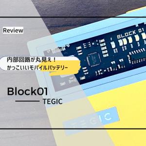 内部回路が丸見えなモバイルバッテリーTEGIC「Block01」。インテリアとしてもおすすめかも!