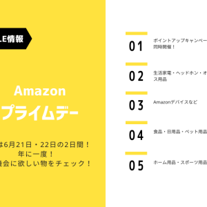 年に一度のAmazonビッグセール「プライムデー」開催!セール対象品や注目商品一覧【随時更新】