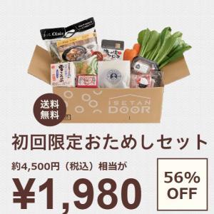 【伊勢丹】おためしセットスイーツのスイーツ入り食材セット4500円相当→1980円 送料無料がお得すぎて