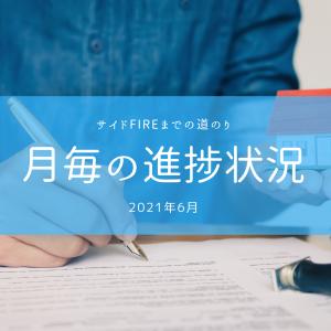 サイドFIREに向けて資産6000万円形成するまでの道のり|月毎の進捗状況【2021年6月】