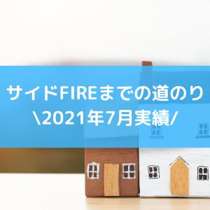 サイドFIREに向けて資産6000万円形成するまでの道のり|月毎の進捗状況【2021年7月】