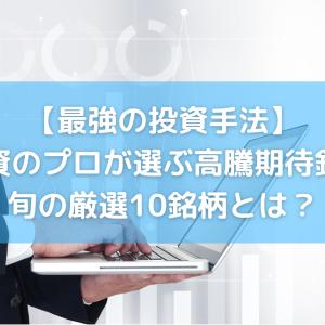 【最強の投資手法】投資のプロが選ぶ高騰期待銘柄|旬の厳選10銘柄とは?