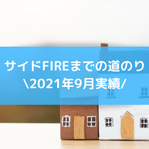 サイドFIREに向けて資産6000万円形成するまでの道のり|月毎の進捗状況【2021年8月】