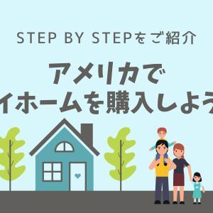 【13ステップで分かる】アメリカでマイホーム購入方法