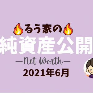 純資産公開2021年6月